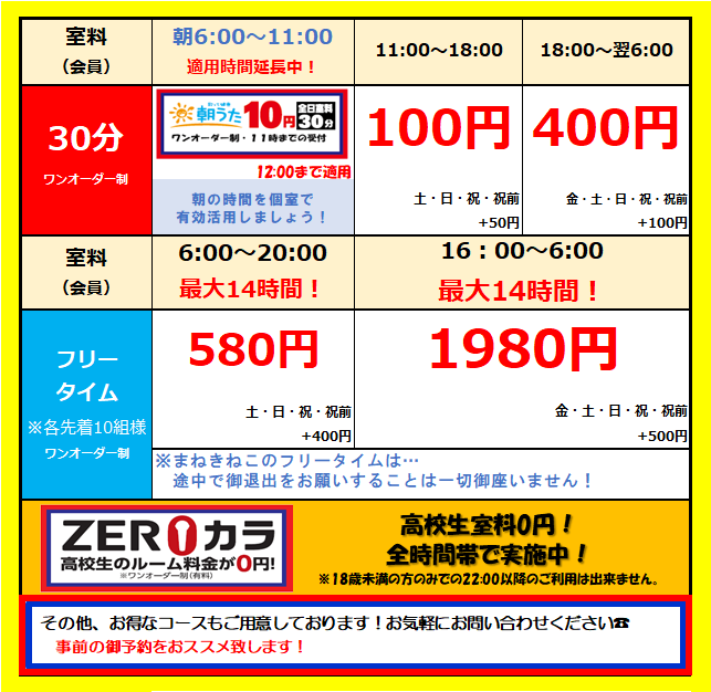 神田小川町店 WEB料金.png