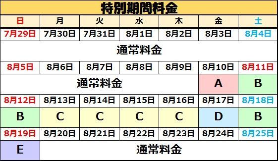 2018_夏_WEB料金1.jpg