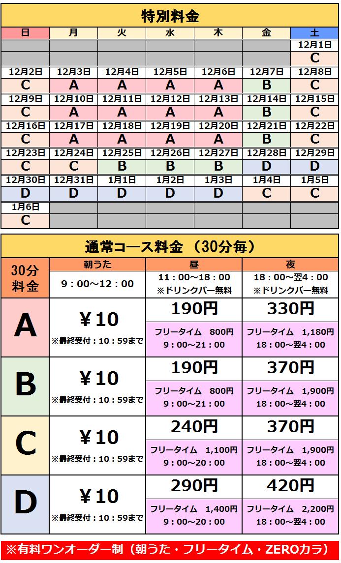 【上田秋和店】2018年末年始WEB掲載用料金カレンダー.png