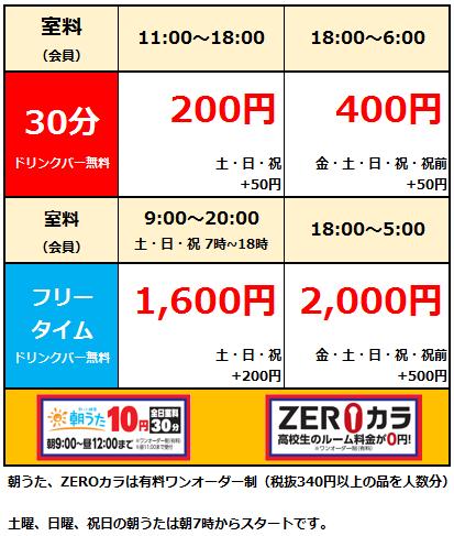 【加須店】全店統一用_WEB料金表20200114.png