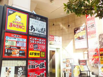五反田東口店(東京)店カラオケルームや外観1