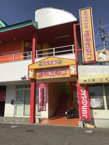 別府荘園店(大分)店カラオケルームや外観1