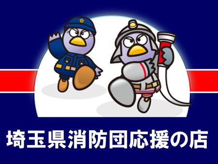 埼玉県消防団.png