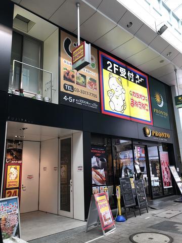 高円寺南口店(東京)店カラオケルームや外観2