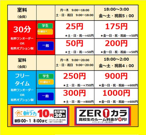 web料金(6月).png
