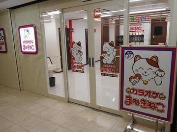 渋谷ちとせ会館店(東京)店カラオケルームや外観1
