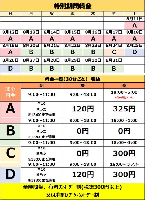 WEB日立お盆.png