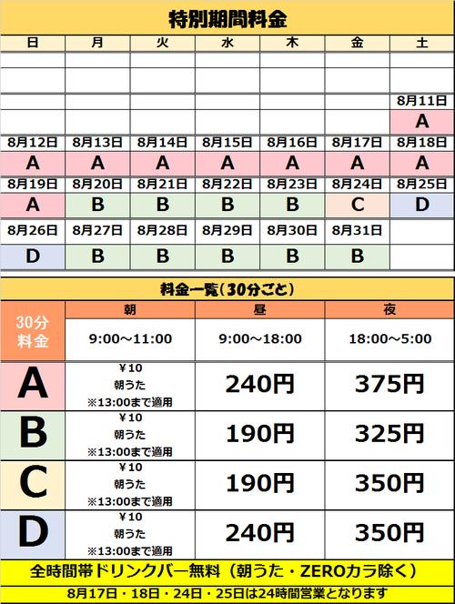 WEB土浦お盆.png