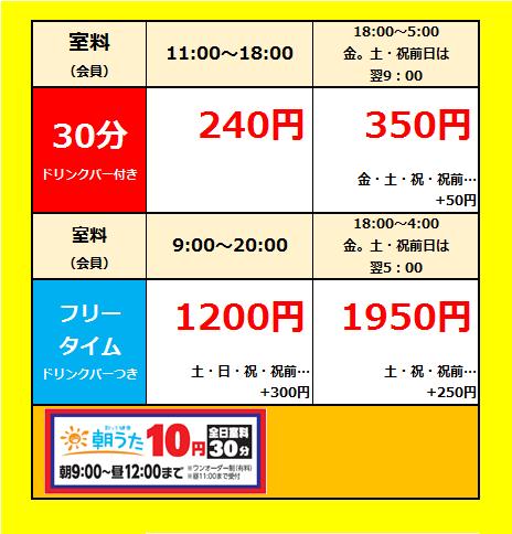 WEB土浦湖北店12月21日以降.png