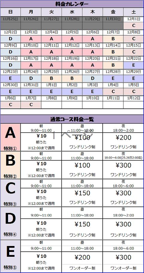 【館林2号】年末年始料金カレンダー.png