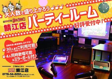 鯖江店(福井)店カラオケルームや外観1