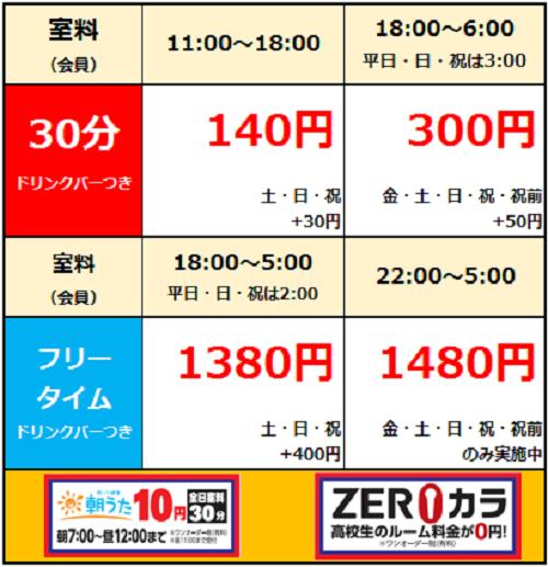 【戸田店】WEB料金.png