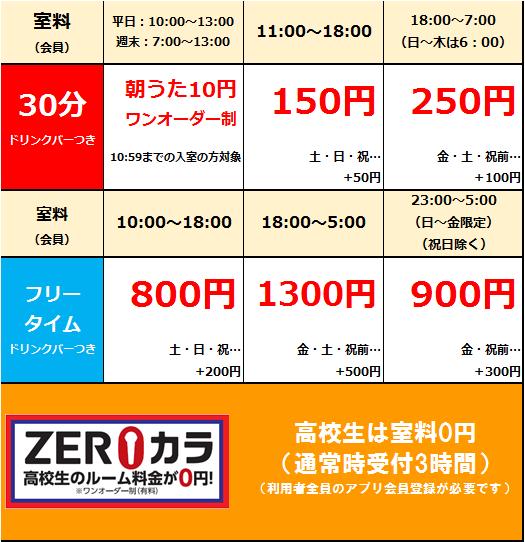 【南柏店】Web料金表.png