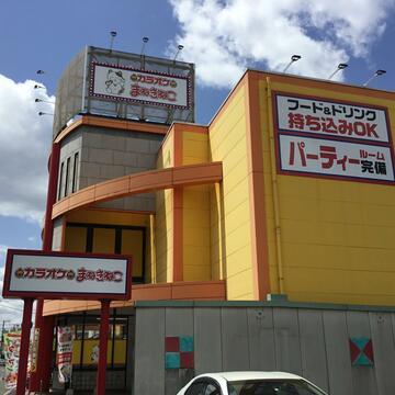 福山蔵王店(広島)店カラオケルームや外観2