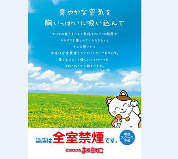 足利朝倉店(栃木)店カラオケルームや外観5