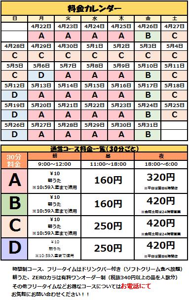 【加須店】2019年GWweb料金表.png
