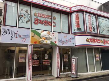 本八幡北口店(千葉)店カラオケルームや外観1