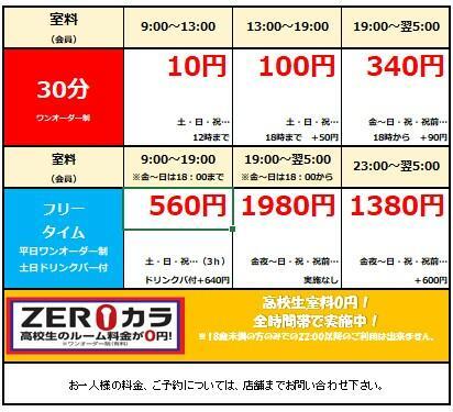 【鹿島田】Web料金.jpg