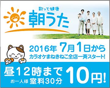 足利朝倉店(栃木)店カラオケルームや外観3