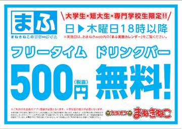 宇都宮上戸祭店(栃木)店カラオケルームや外観1