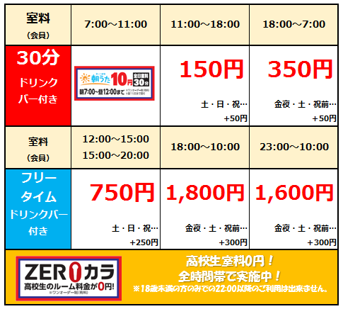 【松山」大街道店】WEB料金表.png