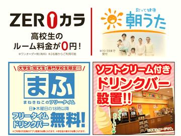 巣鴨店(東京)店カラオケルームや外観3