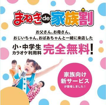 倉敷駅前店(岡山)店カラオケルームや外観2