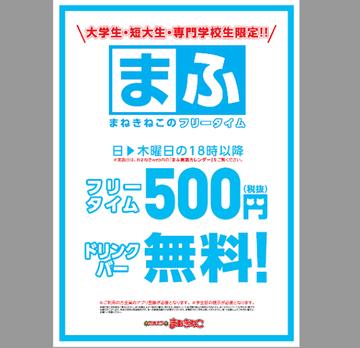 足利朝倉店(栃木)店カラオケルームや外観4