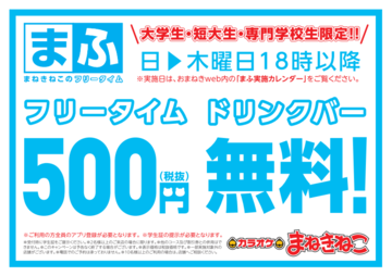 入間店(埼玉)店カラオケルームや外観2