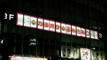 秋田駅前店(秋田)店カラオケルームや外観1