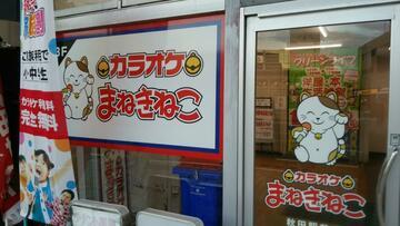 秋田駅前店(秋田)店カラオケルームや外観2