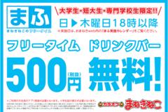 いわき上荒川店(福島)店カラオケルームや外観2