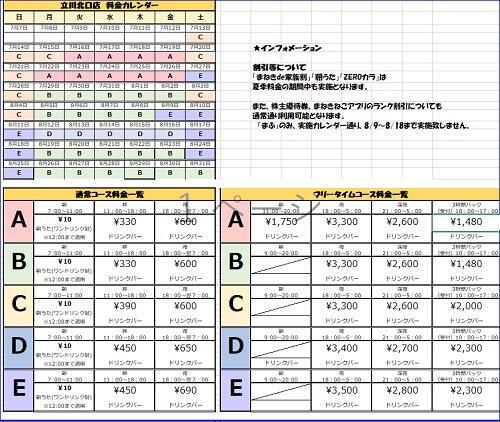 夏料金キャプチャ500.jpg