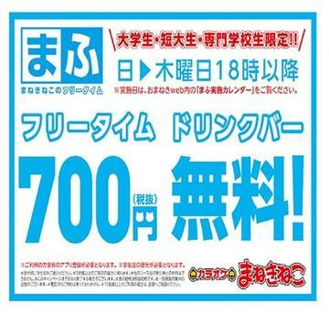 西条中央店(広島)店カラオケルームや外観1
