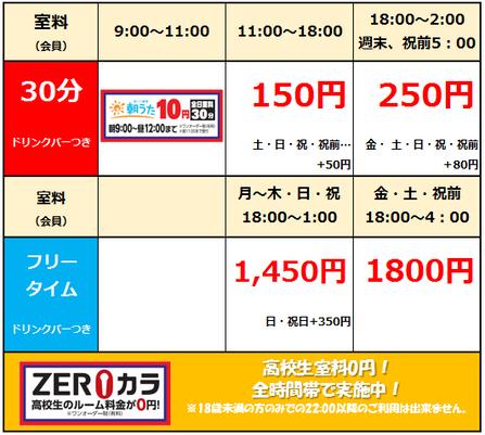 【西鉄大橋駅前店】WEB料金表(9月1日).png