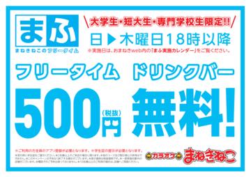 高崎駅西口2号店(群馬)店カラオケルームや外観4