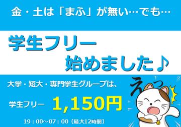 八尾駅前店(大阪)店カラオケルームや外観1