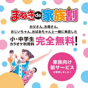 いわき上荒川店(福島)店カラオケルームや外観3