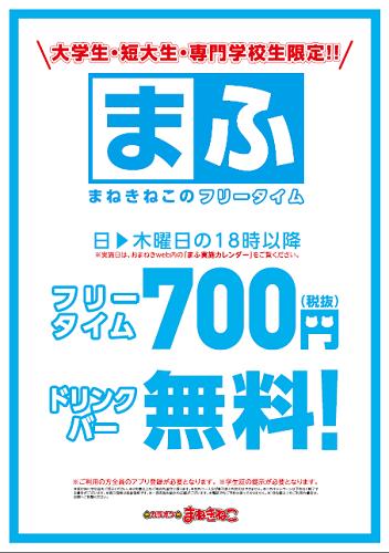 所沢駅前1号店(埼玉)店カラオケルームや外観2