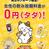 所沢駅前1号店(埼玉)