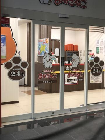 戸塚西口店(神奈川)店カラオケルームや外観2
