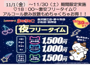 金沢諸江店(石川)店カラオケルームや外観1