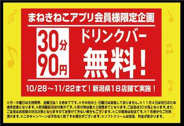 新潟吉田店(新潟)店カラオケルームや外観1