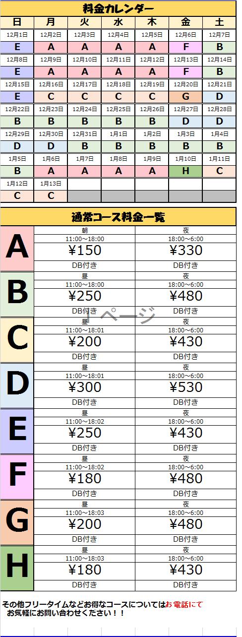 12月新料金.png