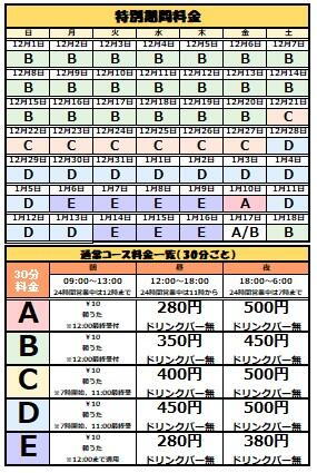 【センター北】年末料金(210912().jpg