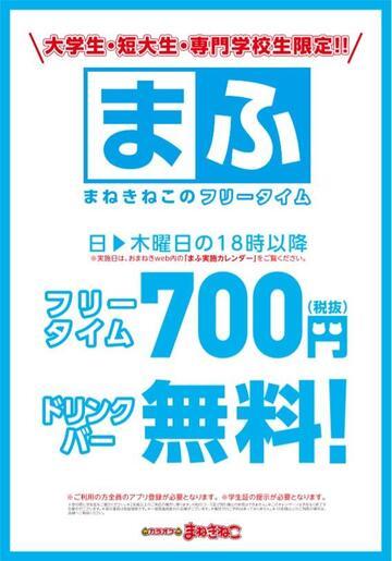 倉敷駅前店(岡山)店カラオケルームや外観1