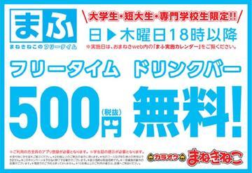 白根店(新潟)店カラオケルームや外観4