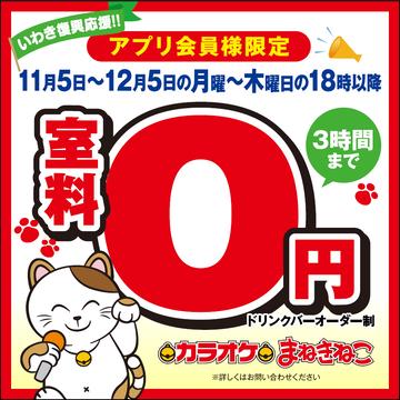 いわき上荒川店(福島)店カラオケルームや外観1
