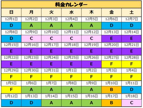 WEB用年末料金カレンダー画像①最新版.png
