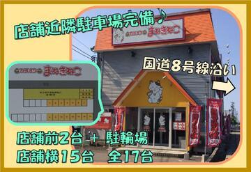 白根店(新潟)店カラオケルームや外観5